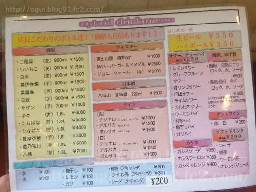 元祖バカ盛丼の浅草橋ハイブリッド酒場020