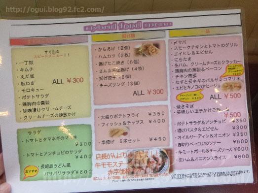 元祖バカ盛丼の浅草橋ハイブリッド酒場021