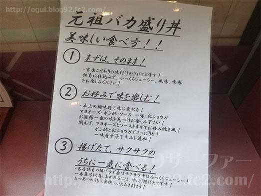 元祖バカ盛丼の浅草橋ハイブリッド酒場022