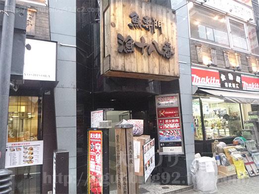 渋谷漁十八番マグロ丼大盛りおかわり自由003