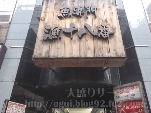 渋谷漁十八番マグロ丼大盛りおかわり自由004