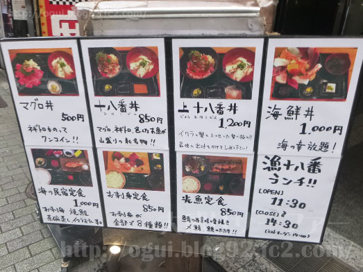 渋谷漁十八番マグロ丼大盛りおかわり自由005