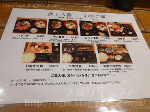 渋谷漁十八番マグロ丼大盛りおかわり自由009