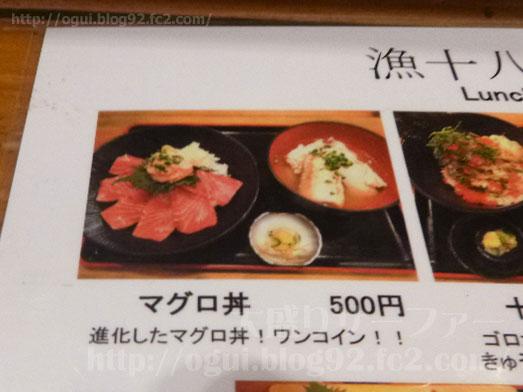渋谷漁十八番マグロ丼大盛りおかわり自由010