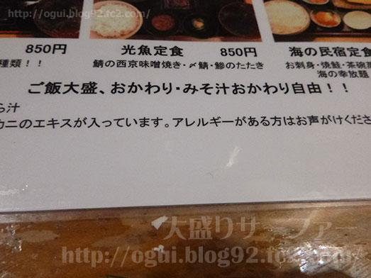 渋谷漁十八番マグロ丼大盛りおかわり自由011