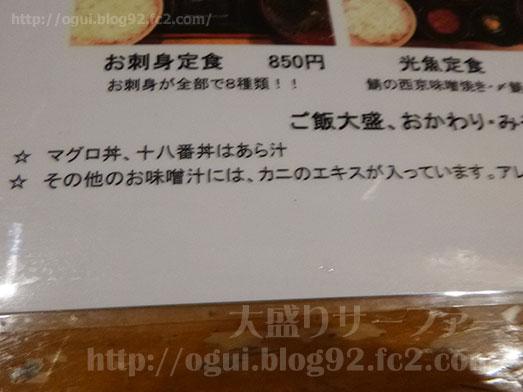 渋谷漁十八番マグロ丼大盛りおかわり自由012