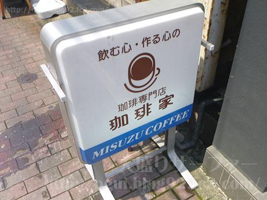 茅場町珈琲家のメニュー特製ホットケーキ026