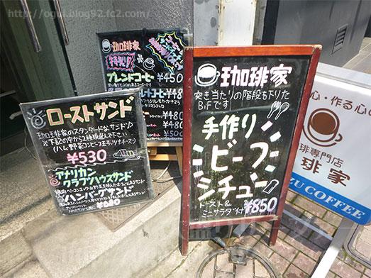 茅場町珈琲家のメニュー特製ホットケーキ027