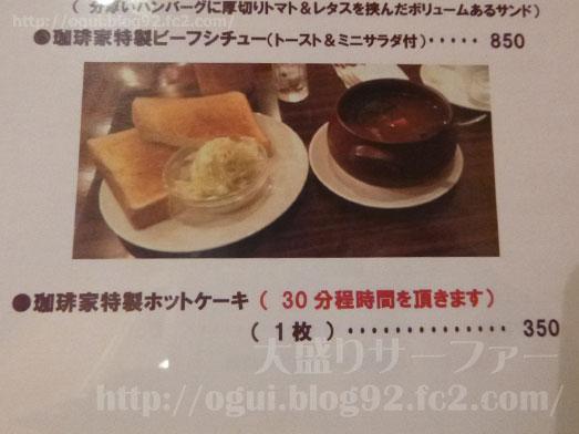 茅場町珈琲家のメニュー特製ホットケーキ036