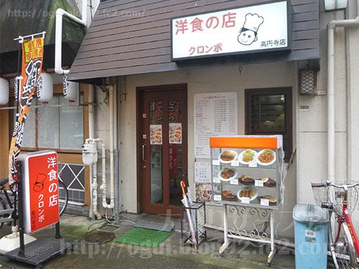 高円寺クロンボでランチDセット大盛り007