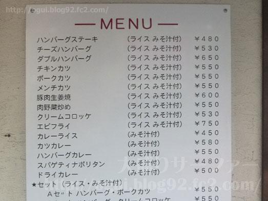 高円寺クロンボでランチDセット大盛り009