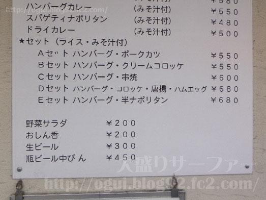 高円寺クロンボでランチDセット大盛り010