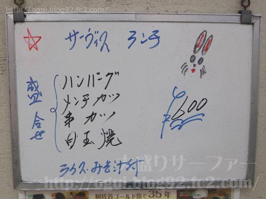 高円寺クロンボでランチDセット大盛り011