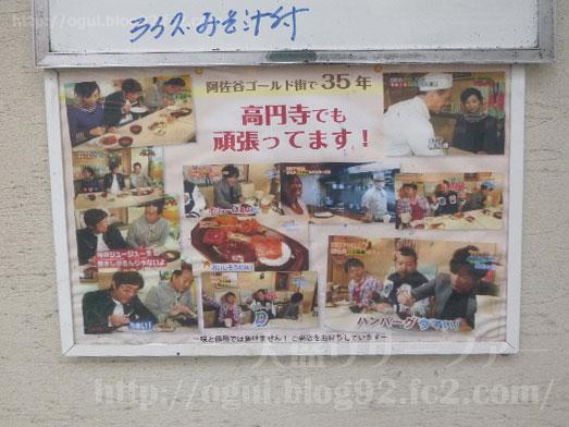 高円寺クロンボでランチDセット大盛り012
