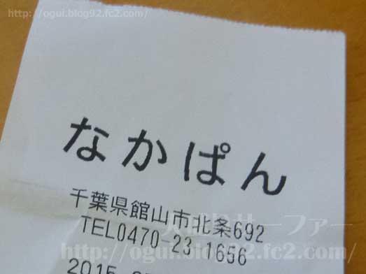 中村屋中パンカフェ館山バイパス店モーニング081