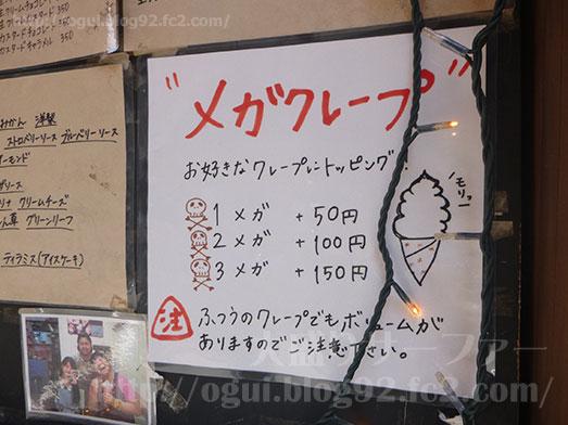 祖師谷大蔵オレンジカウンティで3メガクレープ005
