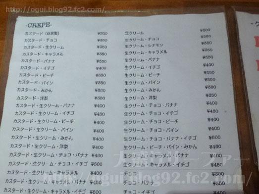 祖師谷大蔵オレンジカウンティで3メガクレープ014