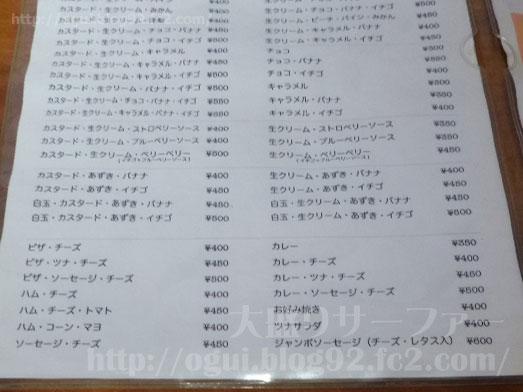祖師谷大蔵オレンジカウンティで3メガクレープ016