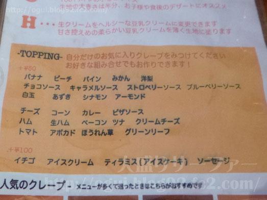 祖師谷大蔵オレンジカウンティで3メガクレープ018