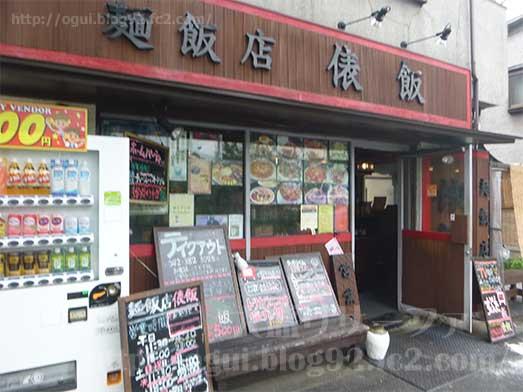 俵飯の唐揚げ丼トリカラニンニク塩ダレ飯081