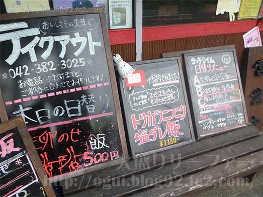俵飯の唐揚げ丼トリカラニンニク塩ダレ飯083