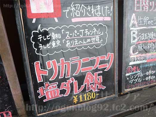 俵飯の唐揚げ丼トリカラニンニク塩ダレ飯084