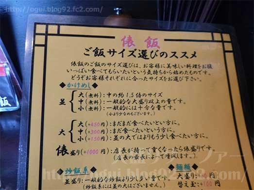 俵飯の唐揚げ丼トリカラニンニク塩ダレ飯087