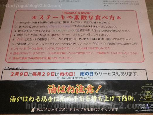 トゥッカーノグリル秋葉原サービスランチセット012
