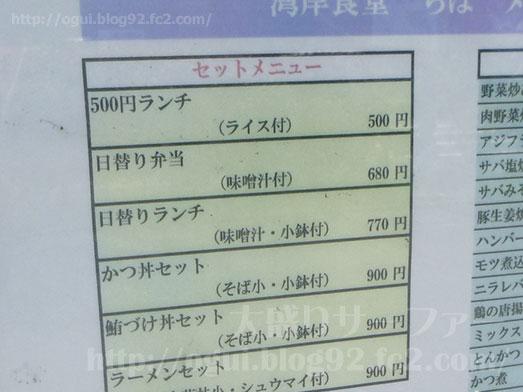 湾岸食堂ちば500円ランチ大盛りおかわり自由026