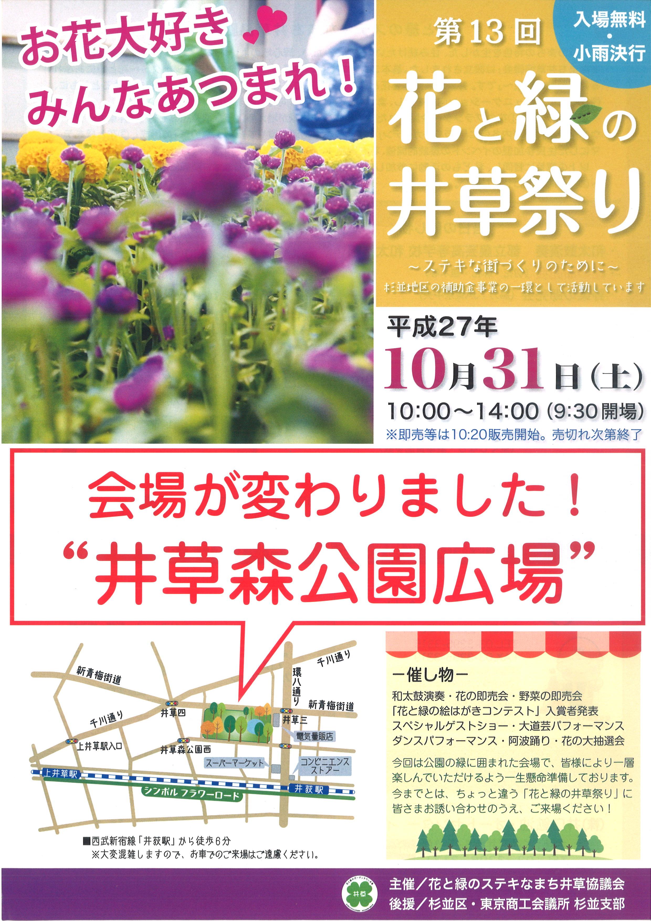 第13回 花と緑の井草祭り1