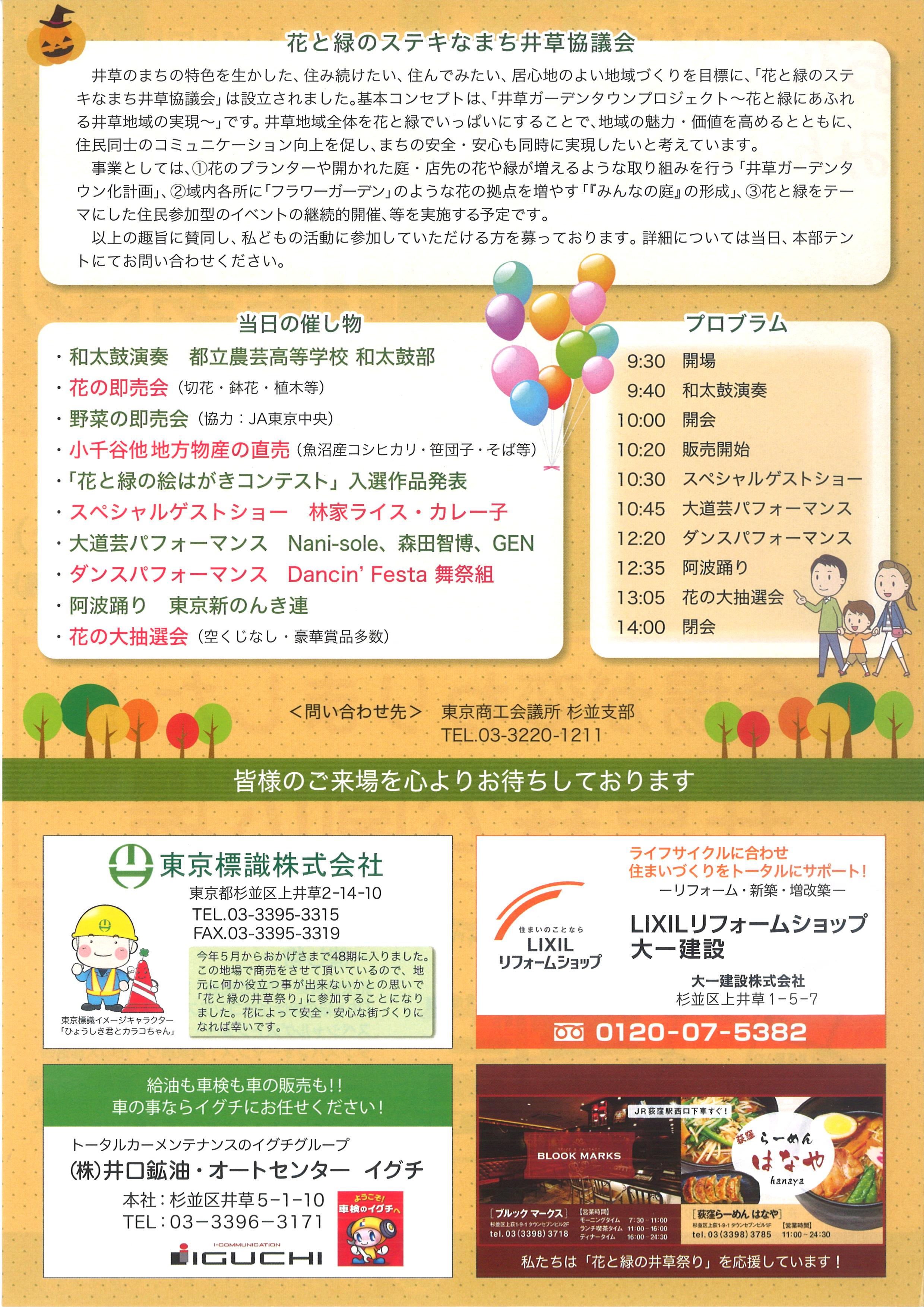 第13回 花と緑の井草祭り2