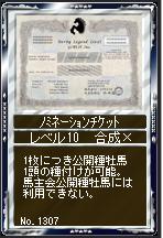 ノミネーションチケット