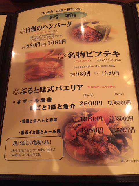 burutomi_011.jpeg