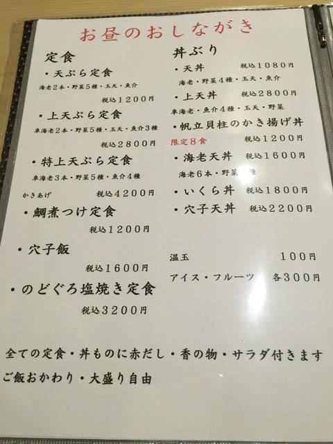 tenyoshi_004.jpeg