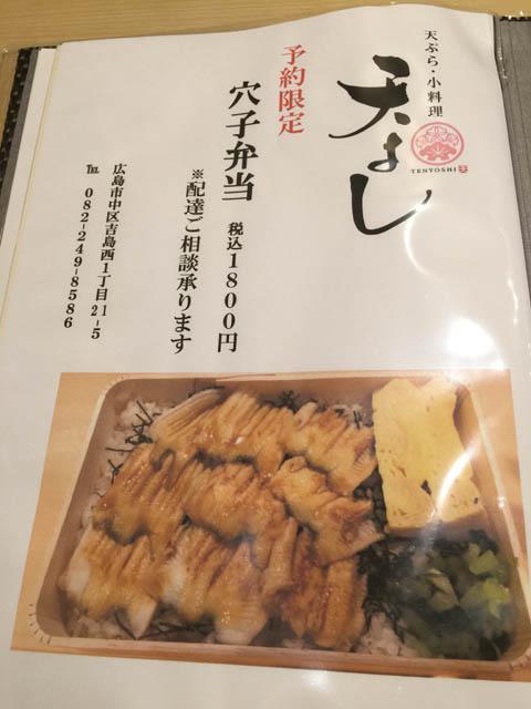 tenyoshi_006.jpeg