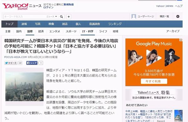 韓国の研究チームが東日本大震災の「前兆」を発見…今後の大地震の予知も可能に?