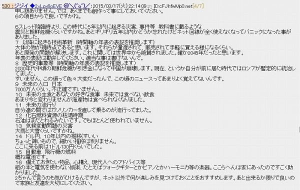 20150317jijii02.jpg