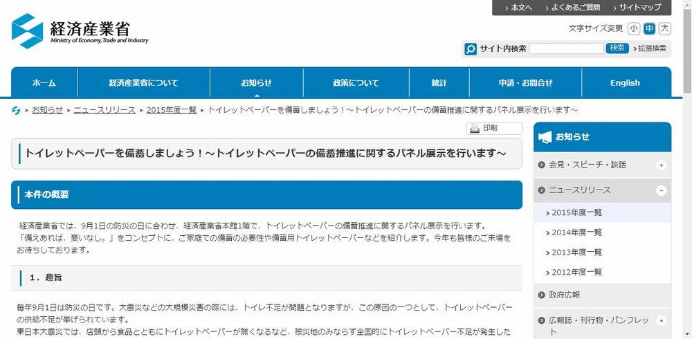 【防災の日】経産省「トイレットペーパーは最低1ヶ月分は備蓄しとけよ!」東海地震が起きたら、深刻な供給不足となるおそれ