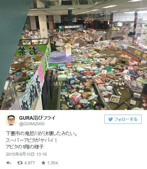 【水害】関東各地で大雨、洪水が発生…大災害に