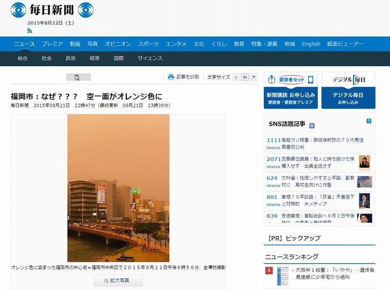 福岡の上空一面が「オレンジ色」になる珍しい現象が起きる