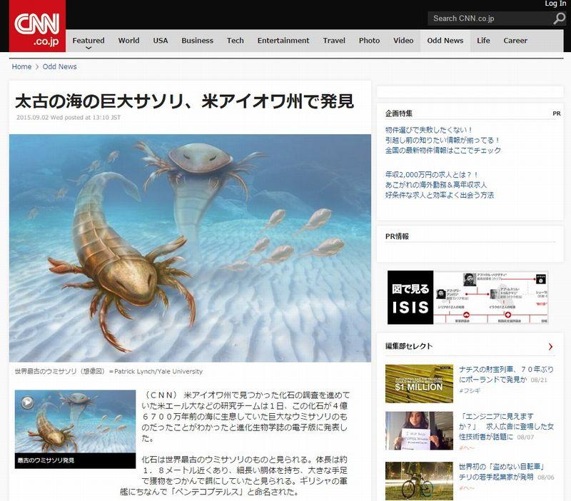太古の海には「巨大なサソリ」がいた…アメリカ・アイオワ州で発見