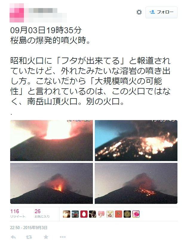 桜島で爆発的噴火、噴煙は1600メートル…噴火警戒レベル3へ引き下げた途端