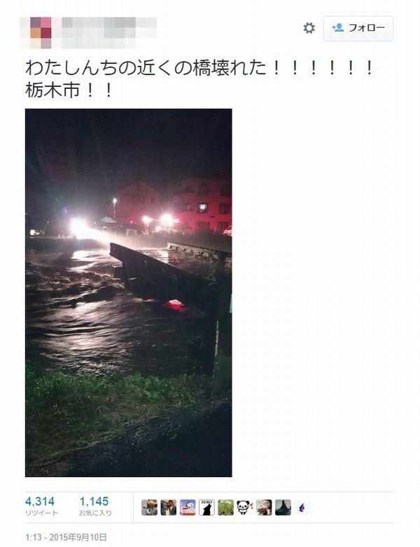 【栃木県】気象庁「これまでに経験したことのないような大雨、重大な危険が差し迫った異常事態と言っていい」