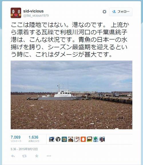 【大水害】銚子港が大変な状況に陥っている…漂着するガレキ
