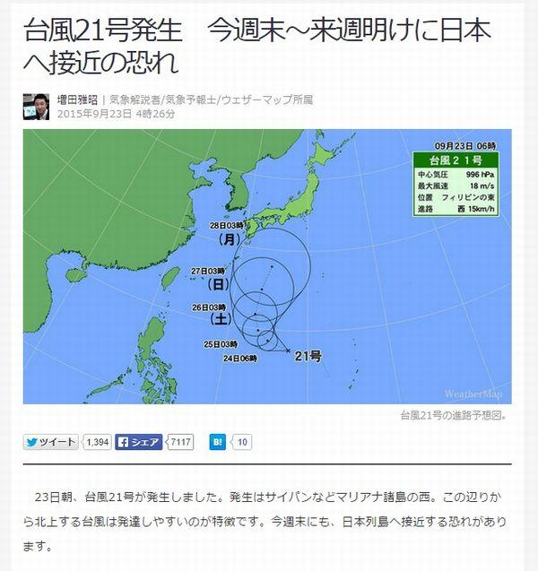【台風21号】今週末にも日本列島へ接近する恐れ…秋雨前線による大雨に注意
