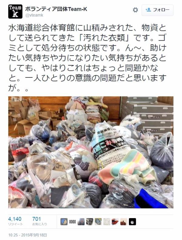 【汚れた衣類】「災害で物資が不足?ワイの古着おくってやるで!」