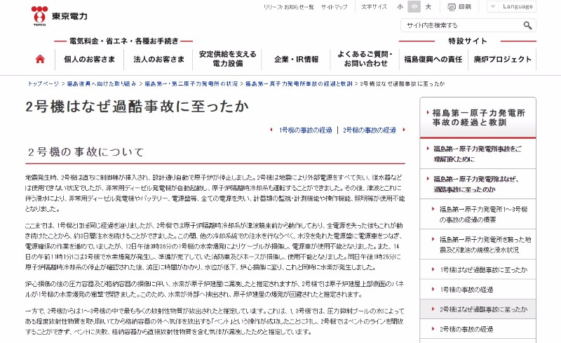 福島原発2号機の核燃料「70%~100%」が溶融…2号機の原子炉には「核燃料も水」もほとんど残っていない可能性