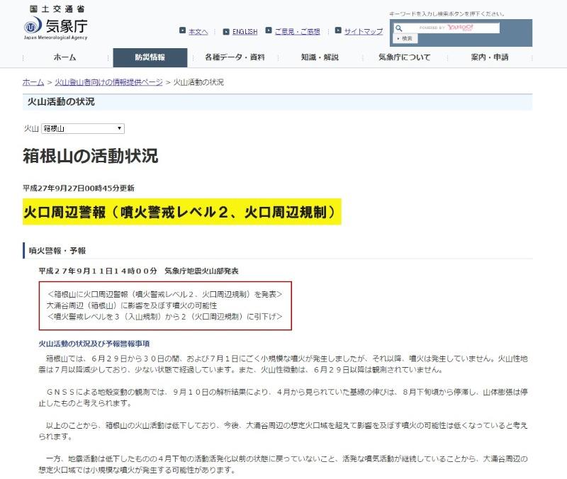 【噴火予知】箱根山で群発地震が発生する前に「噴気に異変」が起きていた?火山ガスの成分が変化