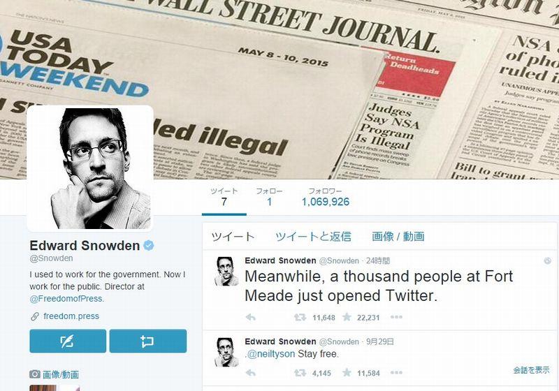 あのスノーデン氏がツイッターを開設…告発した「NSA」のみをフォロー中