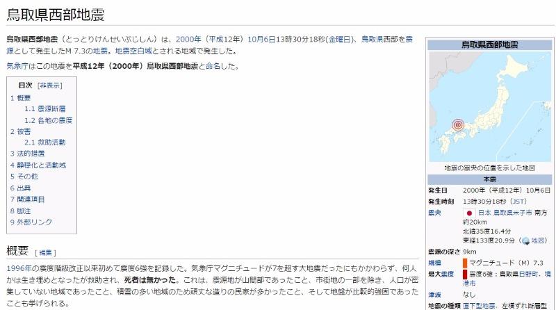 【震度6強】鳥取県西部地震から15年…M7.3 直下型、地震空白域で発生